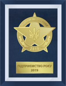 Нагорода Підприємство року 2019